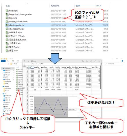 quickLookを使うとファイルを開くことなく、ファイルの中身を確認できます。