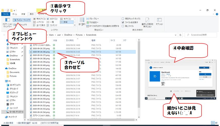 プレビューウインドウでファイルを開かずに中身を見る方法