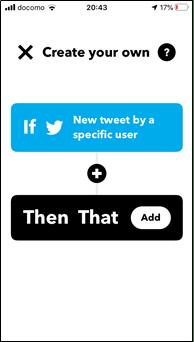 好きなユーザーのツイートをLINEで通知_IFTTTアプレット自作のおすすめ2【中級】