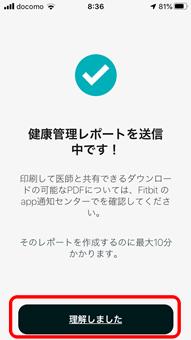 Fitbit Premiumウェルネスレポート作成手順