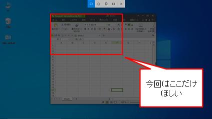 スクリーンショットの便利な使い方(アプリ・ショートカット)6選 Windows10