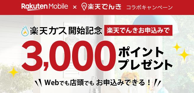 楽天モバイル+楽天でんきコラボキャンペーン