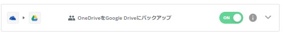 OneDriveをGoogle Driveにバックアップ