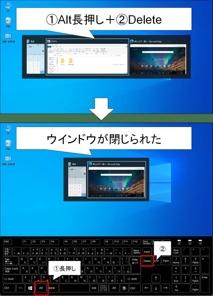 「ウィンドウを素早く閉じる」便利なWindowsショートカットキー 【脱マウス!生産性爆増】