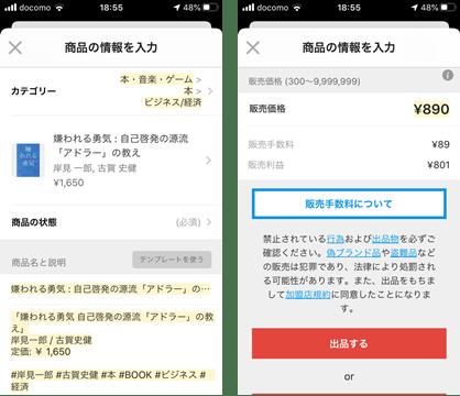 フリマアプリでゴミを40,000円売上げたお話【メルカリ・ラクマ・PayPayフリマ活用のおすすめ】