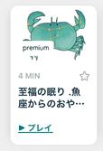 星座シリーズ追加☆Fitbit Premium(プレミアム)マインドフルネスセッション