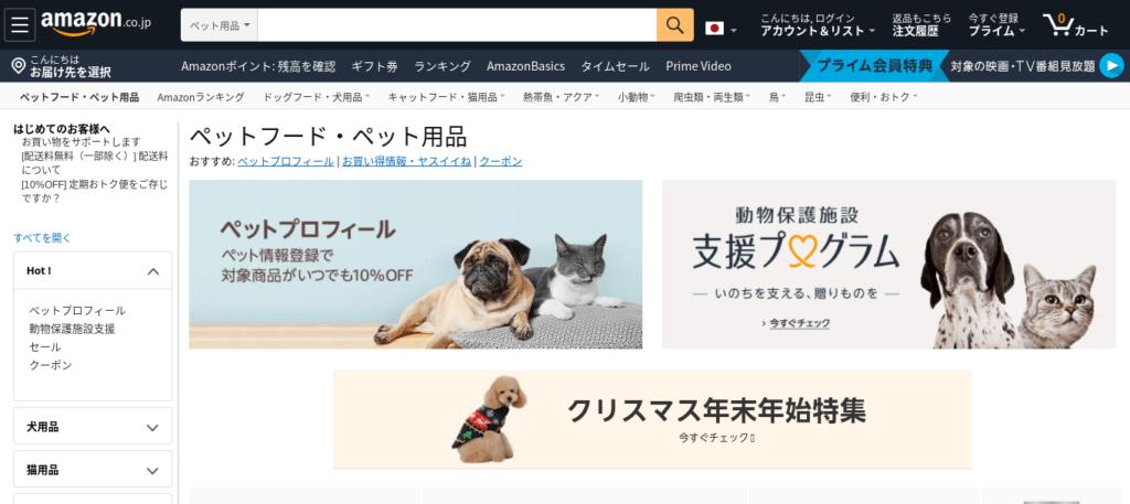 Amazonペットプロフィール(プライムペット)とは?登録から利用までを解説
