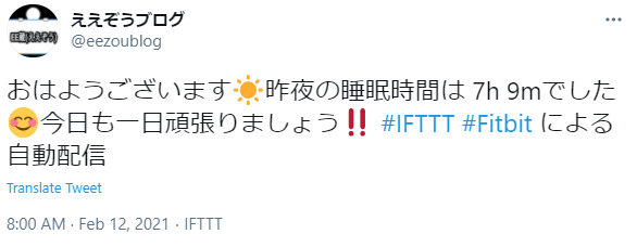 Fitbit睡眠時間を定時にツイートするIFTTTの自作方法を解説【IFTTT & Fitbit 連携】