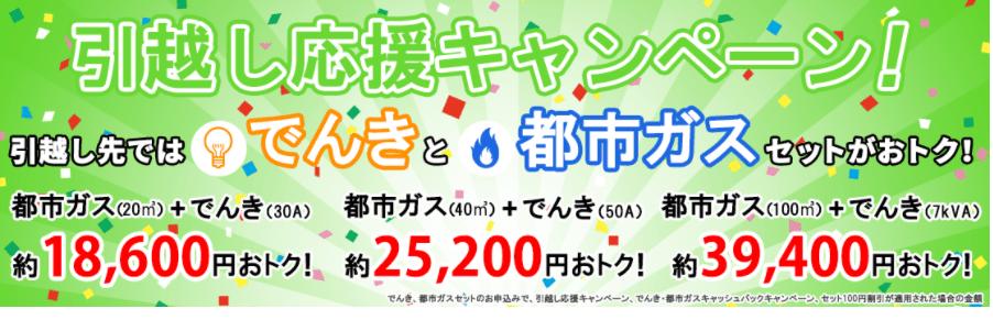 最大2万円/年節約!「エルピオでんき」「リミックスでんき」電気代を比較分析