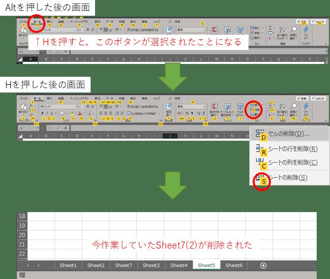 エクセルでシートの移動・追加・削除・名前変更・複製するショートカットキー