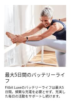 Fitbit LuxeがAmazonで予約中!他Fitbitとの機能・仕様を比較