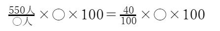 (割合)NMAT・JMAT対策!時間切れにならないおすすめの解き方を解説